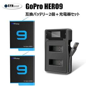 【予約商品 10月末出荷予定 保護フィルムプレゼント】GoPro HERO9 black 専用 SYH SHOPオリジナル互換バッテリー2個(保護ケース入り)+USBデュアルバッテリー充電器 GoPro HERO9 アクセサリー S-13