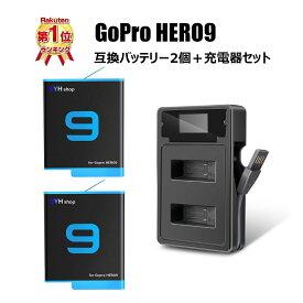 【あす楽対応 365日発送】GoPro HERO9 black 専用 SYH SHOPオリジナル互換バッテリー2個(保護ケース入り)+USBデュアルバッテリー充電器 GoPro HERO9 アクセサリー S-13