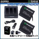 【GoPro】Smatree GoPro HERO5(HERO5 Black)3ポート急速充電器 +バッテリー2個 + 4ポートウォールチャージャー + USB...