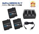 【あす楽対応】GoPro HERO7 HERO6 HERO5 HERO2018 対応 SYH SHOPオリジナル互換バッテリー3個(保護ケース入り)+USB…