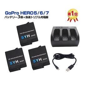 GoPro HERO7 black HERO6 HERO5 black HERO2018 対応 SYH SHOPオリジナル互換バッテリー3個(保護ケース入り)+USBトリプルバッテリー充電器 GoProバッテリー3個同時急速充電が可能 S-10