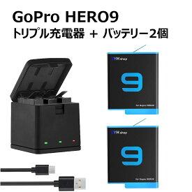【あす楽対応】GoPro HERO9 black 専用 SYH SHOPオリジナル互換バッテリー2個(保護ケース入り)+BOX型 USBトリプル充電器 GoPro HERO9 アクセサリー ゴープロ セット S-15