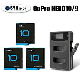 【あす楽対応】GoPro HERO10 black HERO9 black 専用 SYH SHOPオリジナル互換バッテリー3個(保護ケース入り)+USBデュアルバッテリー充電器 GoPro HERO9 アクセサリー マウント GoPro9 S-14