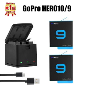 【あす楽対応 365日発送】GoPro HERO10 black HERO9 black 専用 SYH SHOPオリジナル互換バッテリー2個(保護ケース入り)+BOX型 USBトリプル充電器 GoPro HERO9 アクセサリー マウント ゴープロ セット GoPro9 GoPro10 S-15