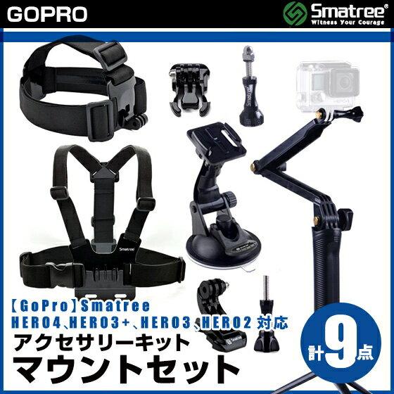 今だけの超お買い得価格! まとめ買いで40%OFF 【GoPro】Smatree GoPro HERO6,HERO5 Black,HERO (2018),session,HERO4,HERO3,HERO3+,HERO2 SJ4000wif,SJ5000, SJ5000wifi,SJ5000Plus,SJ5000X,M10 対応 3Wayグリップ+アクセサリーキット マウントセット 計9点