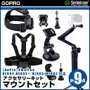 今だけの超お買い得価格! まとめ買いで40%OFF 【GoPro】Smatree GoPro HERO5 Black,session,HERO4,HERO3,H...