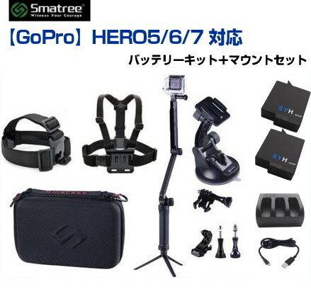 今だけの超お買い得価格! まとめ買いで40%OFF 【GoPro】GoPro HERO7 HERO6 HERO5 バッテリーキット+GoPro hero6 HERO5 HERO4 HERO3+ HERO3対応 アクセサリーキット 3Wayグリップ モノポッド 自撮り棒 セルカ棒 セット M