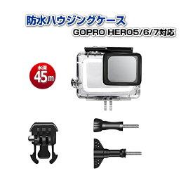 GOPRO HERO5、HERO6 HERO7 black 対応 防水ハウジングケースセット 水深45m防水性能