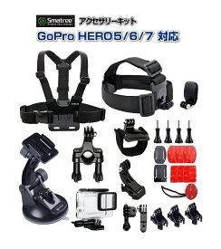 今だけの超お買い得価格!計28点セット【GoPro】Smatree GoPro HERO7 black HERO6 HERO5 対応 アクセサリーキット マウントセット 028