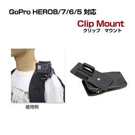 GoPro HERO8 black HERO7/6/5 対応 クリップマウント リュック 肩ひも 登山 ベルト ザック カバン 取り付け 回転 ホルダー スタンド ウェアラブルカメラ アクションカメラ アクセサリー 安い スマホ スマートフォン セール アンドロイド アイフォン 携帯 iPhone 取付 可