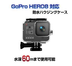 GOPRO HERO8 black 対応 防水ハウジングケースセット 水深60m防水性能 ゴープロ HERO8 black アクセサリー