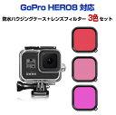 GOPRO HERO8 black 対応 防水ハウジングケース+レンズフィルター3色 3枚 セット 水深60m防水性能 ゴープロ ヒーロー…
