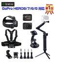 GoPro HERO8/7を100%使いこなすための入門セット Smatree 3Wayグリップ+アクセサリーキット【セルカ棒 自撮り棒付属…