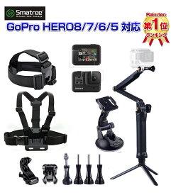 GoPro HERO9 black HERO8 black HERO7 を100%使いこなすための入門セット Smatree 3Wayグリップ+アクセサリーキット【セルカ棒 自撮り棒付属】 MAX HERO7/6/5 Osmo Action等対応 SYH オリジナルセット ゴープロ 【9】あす楽対応