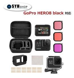GOPRO HERO8 black専用 カメラケース+水深60m防水ハウジングケース+レンズフィルター3色+シリコンケース+9H保護フィルム+ハウジングケース用曇り止め12枚+レンズクロス ゴープロ8用 大満足のアクセサリーセット