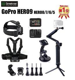 【あす楽対応】GoPro HERO9 black HERO8 black HERO7 を100%使いこなすための入門セット Smatree 3Wayグリップ+アクセサリーキット セルカ棒 自撮り棒 MAX HERO9/8/7/6/5 Osmo Action等対応 SYH オリジナルセット ゴープロ 【9】