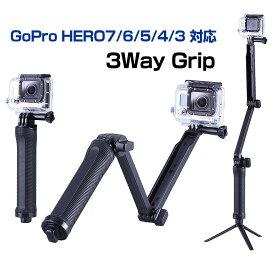 Smatree GoPro HERO7 HERO6 HERO5 HERO4 HERO3 DJI Osmo Action SJCAM 対応 高品質3Wayグリップ 3点セット 自撮り棒 セルカ棒 モノポッド 【あす楽対応】