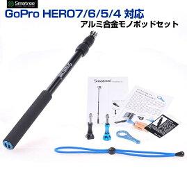Smatree GoPro HERO9 Black HERO8 black HERO7 MAX HERO6 HERO5 HERO4 HERO3 DJI Osmo Action SJCAM等対応 オールアルミ合金 モノポッドセット 自撮り棒 延長ポール S1