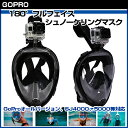 【GoPro】GoPro HERO4、HERO3、HERO3+、セッション 、SJ4000、SJ5000 対応 180°シュノーケルマスク スキューバダイビング...