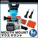 【GoPro】GoPro HERO5,4,3+,3,2,session,SJ4000、SJ5000等に対応 MOUTH MOUNT マウスマウント6点セット ☆...