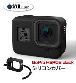 GOPRO HERO8 black専用 シリコンカバー 衝撃吸収、傷からカメラ本体を守ります シリコンケース ゴープロ ヒーロー8 アクセサリー