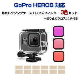 GOPRO HERO8 black 対応 防水ハウジングケース+レンズフィルター3色+ハウジングケース用曇り止め12枚 セット 水深60m防水性能 ゴープロ ヒーロー8 アクセサリー