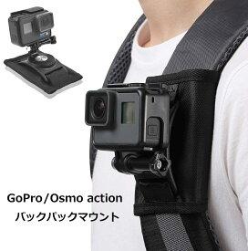 Gopro HERO8 black HERO7 HERO6 HERO5 HERO4 DJI Osmo Action SJCAM 対応 バックパックマウント リュック 肩ひも 登山 カバン ザック ウェアラブルカメラ アクションカメラ ゴープロ ヒーロー8