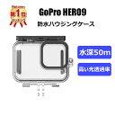 GOPRO HERO9 black 対応 防水ハウジングケースセット 水深50m防水性能 ゴープロ ヒーロー9 ブラック アクセサリー G…