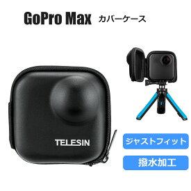 【送料無料】GoPro MAX コンパクト ケース バッグ ゴープロ マックス 保護カバー