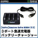 【GoPro】Smatree Gopro HERO4 急速3ポート充電器 バッテリーチャージャー ☆定形外郵便A 発送可☆