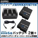 【GoPro】HERO5 ver2.60、ver2.51以下対応 GoPro HERO6 ver2.01、01.60 対応 SYH SHOPオリジナル互換バッテリー2個(保護ケース入り)+USBトリプルバッテリー充電器 GoProバッテリー3個同時急速充電が可能 GoPro5 S-9