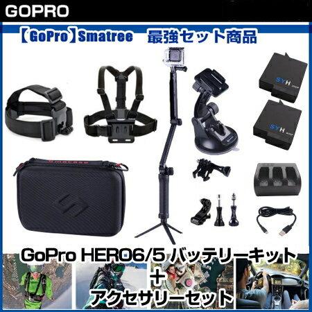今だけの超お買い得価格! まとめ買いで40%OFF 【GoPro】GoPro HERO6 HERO5 バッテリーキット+GoPro hero6 HERO5 HERO4 HERO3+ HERO3対応 アクセサリーキット 3Wayセット M