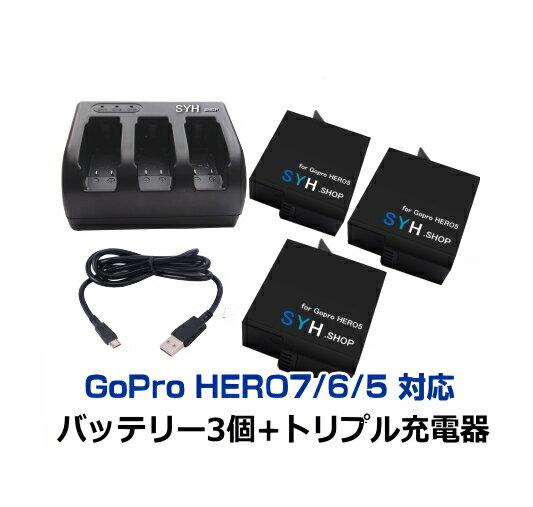 【GoPro】GoPro HERO7 HERO6 HERO5 HERO2018 対応 SYH SHOPオリジナル互換バッテリー3個(保護ケース入り)+USBトリプルバッテリー充電器 GoProバッテリー3個同時急速充電が可能 GoPro5 S-10