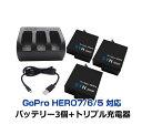 【GoPro】GoPro HERO7 HERO6 HERO5 HERO2018 対応 SYH SHOPオリジナル互換バッテリー3個(保護ケース入り)+USBトリ…
