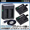 【SJCAM】Smatree SJ4000、SJ4000wif、SJ5000、 SJ5000wifi 、SJ5000Plus、SJ5000X、M10対応 バッテリー2個 + USB 急…