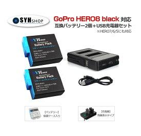 【あす楽 365日発送】GoPro HERO8 black HERO7 black HERO6 HERO5 black 対応 SYH SHOPオリジナル互換バッテリー2個(保護ケース入り)+USBデュアルバッテリー充電器 GoPro アクセサリー S-11