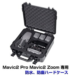 DJI Smatree Mavic2 Pro Mavic2 Zoom 防水、防塵ハードケース バッグ ブラック D800