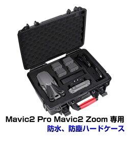 DJI Smatree DJI Mavic 2 Pro Mavic 2 Zoom 防水、防塵ハードケース バッグ ブラック D1000