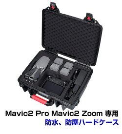 DJI Smatree DJI Mavic 2 Pro Mavic 2 Zoom 防水、防塵ハードケース バッグ ブラック D1000-2