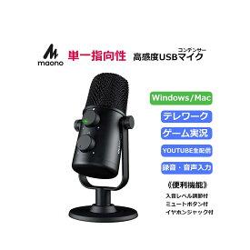MAONO USBコンデンサーマイク マイク PC マイク マイクスタンド 単一指向性 卓上 スタンド ミュートボタン付き モニタリング機能 ヘッドホンと接続可能 録音 生放送 YOUTUBE PS4 ゲーム実況 テレワーク AU-902