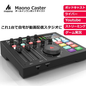 【あす楽対応 】Maono Caster 配信用ミキサー オーディオインターフェイス ポッドキャスト ライバー ストリーミング ゲーム実況 ポッドキャスター Youtuber ユーチューバー ラジオDJ DTM DAW マオノ Windows Mac対応 あす楽対応