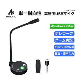 MAONO USBマイク USBコンデンサーマイク PCマイク 単一指向性 ボリュームコントロール可能 Skype Zoom 会議マイク タッチセンサー式ミュートボタン ヘッドホン端子 ライブ配信 ゲーム実況など Windows Mac対応 AU-GM10