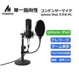 MAONO コンデンサーマイク パソコン iphone iPad スマートフォン 単一指向性 マイクスタンド付き 3.5mmヘッドフォンジャック 録音 生放送 YOUTUBE PS4ゲーム実況 Skype Zoom テレワーク等に スマホ アイフォン アイパッド AU-A03T