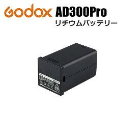 【あす楽対応】日本正規代理店品 ゴドックス GODOX AD300pro バッテリー WB300P リチウムバッテリー フル発光320回 あす楽