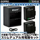 【GoPro】Smatree GOPRO HERO3、HERO3+用 大容量1290mAh バッテリー2個+スリムデュアル充電器セット(AHDBT-201, A...