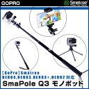 【GoPro】Smatree GoPro HERO6、HERO5、HERO4、HERO3、HERO3+、HERO2、session、SJ4000、SJ4000w...