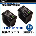【SONY】 ソニー 2個セット NP-FH100 互換 バッテリー 大容量タイプ 残量表示付 定形外発送不可商品