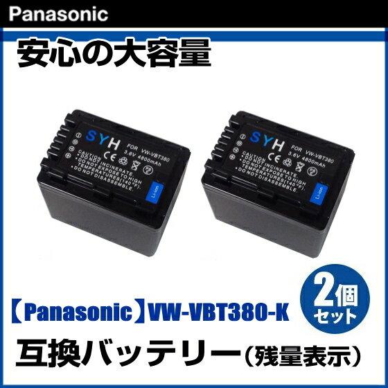 【Panasonic】パナソニック 2個セット商品 VW-VBT380-K 互換バッテリー 純正充電器で充電可能 残量表示可能 ☆定形外郵便B 発送可☆