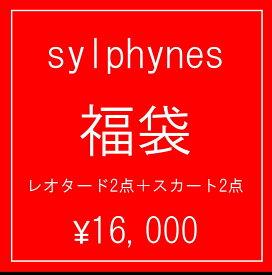 【Sylphynes】10%off!! 16000円→14400円 シルフィーヌ新春福袋B レオタード2点+スカート2点 バレエ福袋 大人バレエレオタード 初売り
