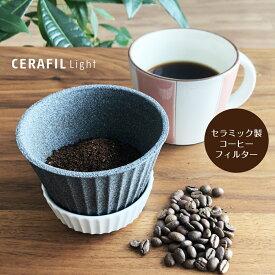 セラミック コーヒーフィルター 選べるホルダー付【セラフィル ライト】ペーパーレス 直接カップに置いて使えます。セラミックフィルター (1〜4杯分)はさみ焼 波佐見 送料無料